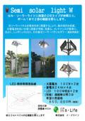 Semi solar light W(せみ・ソーラーライトW) 表紙画像