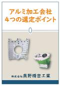 【アルミ加工会社4つの選定ポイント】