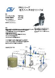 (Griffco) PRSシリーズ 圧力スイッチ付きリリーフ弁 表紙画像