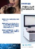 【技術資料】飼料チェッカーを用いた肥料の成分分析法の確立 表紙画像