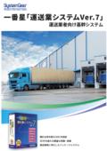 一番星 運送業システム Ver.7