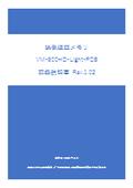 映像遅延メモリ カコロクVM-800HD-Light-PCB 取扱説明書 表紙画像