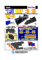 LEDブラックライト LVシリーズ 表紙画像