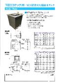 【簡易版】FRP製 SUS製「消火用補給水タンク」 PDFファイル