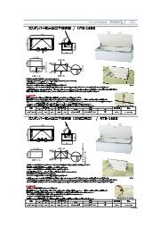 ガスダンパー式大型畳下収納庫(一帖畳用)/(半帖畳専用) 表紙画像