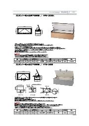ガスダンパー式大型床下収納庫/畳下収納庫 表紙画像