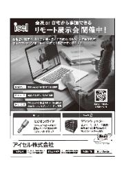 リモート展示会開催 カタログ 表紙画像