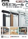【内装・店舗向け】OSエコレール 製品カタログ