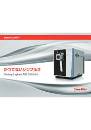 Orbitrap Exploris 480 質量分析計 製品カタログ 表紙画像