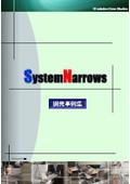 SystemNarrows 開発事例集 表紙画像