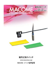 磁気近接スイッチ「DW-100、DW-350/DW-351」 表紙画像