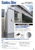 大型施設対応 ステンレス雨水排水システム ステンレスシルバー 表紙画像