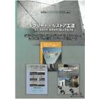 コンクリート再生工法『Sクリート・リストア工法』 表紙画像
