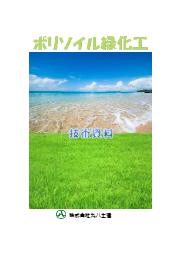 【技術資料】ポリソイル緑化工 表紙画像