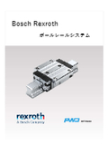 Bosch Rexroth ボールレールシステム 日本語版ラインナップ資料