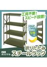 【エスコオリジナル】工具不要!スピード設置!折りたたみスチールラック  表紙画像