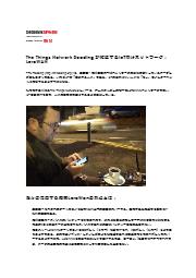 【情報資料】IoT向けネットワーク:LoRaWAN 表紙画像