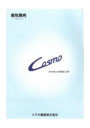 コスモ機器株式会社 会社案内 表紙画像