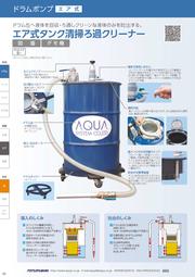 ドラムポンプ エア式 エア式タンク清掃ろ過クリーナー APDQO-Fシリーズ(ドラム缶式) 表紙画像