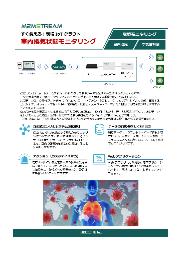 【新型コロナ対策/現場IoT】室内換気状態モニタリングシステム(CO2センサ) 製品カタログ 表紙画像