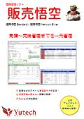 販売管理ソフト『販売悟空』
