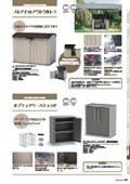 樹脂製 大容量収納庫『ストアイットアウトウルトラ』 表紙画像