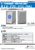 卓上カードクリーナ『CL-76R』