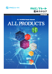 タキロンプレート総合カタログ 表紙画像
