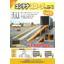 コンテナスロープ バンステージ カタログ 表紙画像