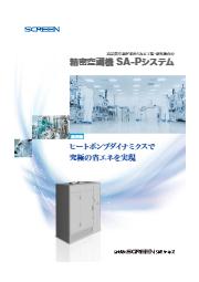 精密空調機『SA-Pシステム』 表紙画像