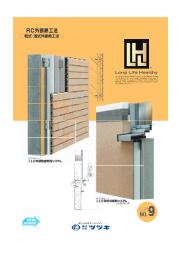 LLH外断熱通気層システム(乾式・湿式外断熱工法) 表紙画像