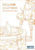 【最新版】容器と周辺機器をそろえた「ステンレス容器ユニットカタログ」工数削減、省力化、省スペース化に! 表紙画像