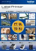 【総合カタログ】ラベルプリンター 表紙画像