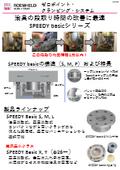 位置決めクランプを同時に行う「ゼロポイント・クランプ・システム basicシリーズ」段取り時間の削減に!