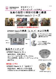 位置決めクランプを同時に行う「ゼロポイント・クランプ・システム basicシリーズ」段取り時間の削減に! 表紙画像