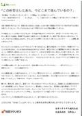 製造業による製造業のためのカンタン納期管理システム『エムネットくらうど』 表紙画像