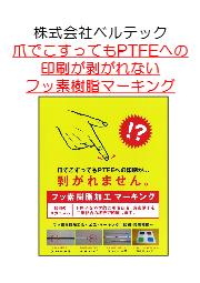フッ素樹脂加工マーキングサービス カタログ 表紙画像