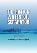 油水分離装置 総合カタログ(旧タイヨーテクノ) 表紙画像