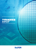 半導体関連装置カタログ