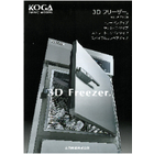 急速冷却冷凍装置『3Dフリーザー』 表紙画像