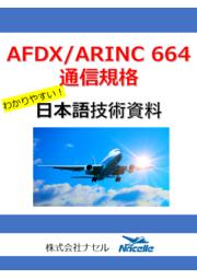 【日本語技術資料プレゼント】AFDX/ARINC 664通信規格 表紙画像