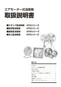【取扱説明書】エアモーター式送風機(AFG/AFR/AFW/AFDシリーズ) 表紙画像