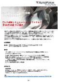 オートフォーム主催無料Webセミナー『プレス成形シミュレーションソフトウエアAutoForm のご紹介』