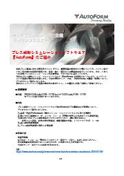 オートフォーム主催無料Webセミナー『プレス成形シミュレーションソフトウエアAutoForm のご紹介』 表紙画像
