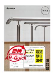 定尺ステンレス手摺セット『AR-Quick(クイック)』パンフレット 表紙画像