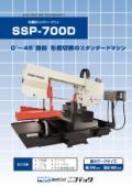 形鋼用バンドソーマシン『SSP-700D』
