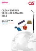 クリーンエネルギー事業 総合カタログ vol.3