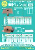 楽ドレン(銅)タテ・ヨコ型新サイズ追加分