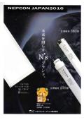 エヌズエンタープライズ株式会社『取扱い製品 カタログ』