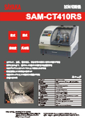 湿式・乾式両用試料切断機 『SAM-CT410RS』